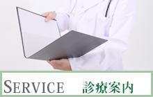 アラキ整形外科 熊本 診療案内