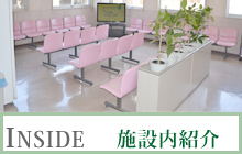 熊本 アラキ整形外科 施設内紹介
