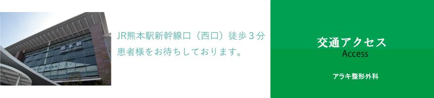 熊本 アラキ整形外科 アクセス